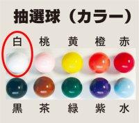 【抽選球 白】ガラポン抽選器・ガラガラ抽選機用抽選球 抽選器の玉 抽選玉