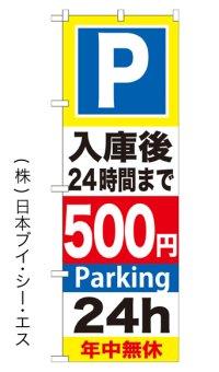 【入庫後24時間まで500円】のぼり旗