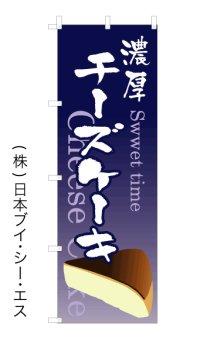 【濃厚チーズケーキ】オススメのぼり旗