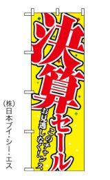 【決算セール】のぼり旗