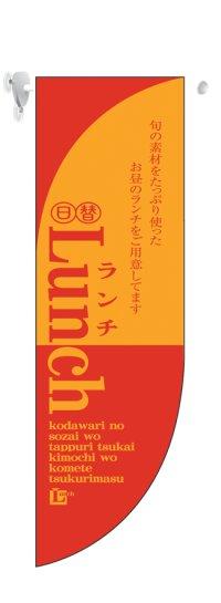 【ランチ/1】中型ラウンドフラッグ