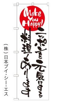 【ニッポンを元気にする料理あります】のぼり旗