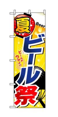 【ビール祭り】のぼり旗