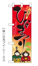 ひなまつり 中のぼり旗 W300×H900mm
