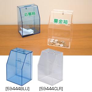 画像1: 新商品【アクリル募金箱/提案箱(中) 】 (1)