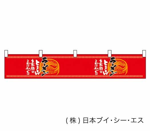 画像1: 【ラーメン】カウンター横幕 (1)