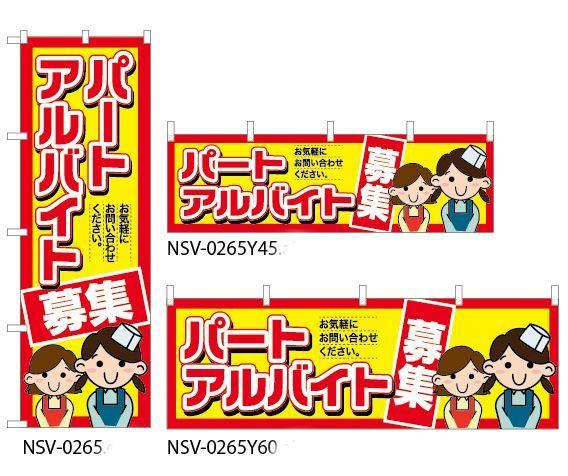 画像1: 【パートアルバイト募集】特価のぼり旗・横幕 (1)