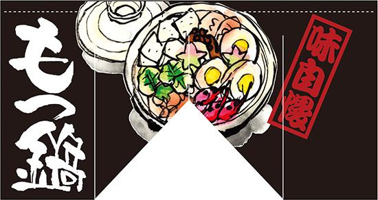 画像1: 【もつ鍋】変型のれん (1)