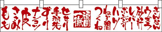 画像1: 【頑固一徹 ももささみ皮ナンコツ】カウンター横幕 (1)