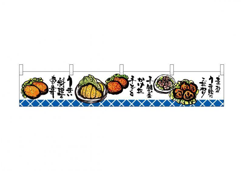 画像1: 【うまい料理あります】カウンターのれん (1)