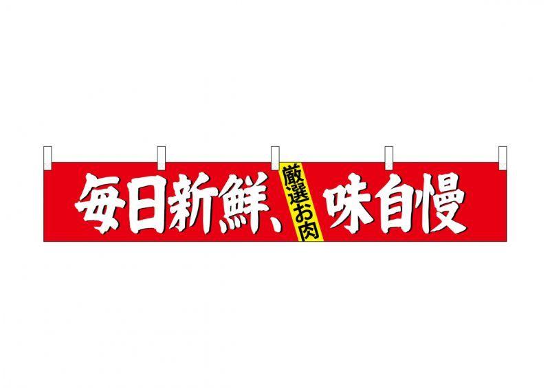 画像1: 【毎日新鮮、味自慢】カウンター横幕 (1)