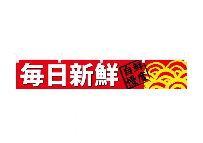 画像1: 【毎日新鮮】カウンター横幕 (1)