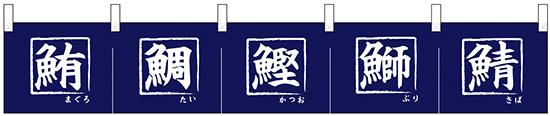 画像1: 【鮪 鯛 鰹 鰤 鯖】カウンターのれん (1)