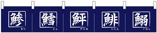 画像1: 【鯵 鱈 鮃 鯡 鰯】カウンターのれん (1)