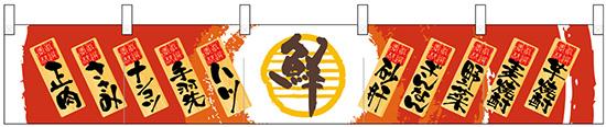 画像1: 【鮮 正肉 ささみ ナンコツ】カウンターのれん (1)