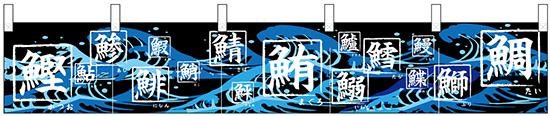 画像1: 【鰹 鯵 鯡 鯖 鮪 鰯 鱈 鰤 鯛】カウンターのれん (1)