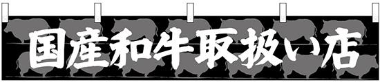 画像1: 【国産和牛取扱い店】カウンターのれん  (1)