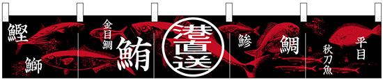 画像1: 【港直送】カウンターのれん (1)
