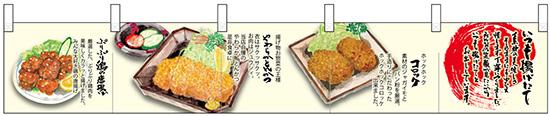 画像1: 【ぷりぷり鶏の唐揚げ いつも揚げたて 】カウンターのれん  (1)