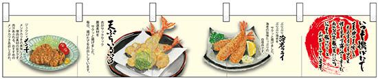 画像1: 【ジュウシイメンチ いつも揚げたて】カウンターのれん  (1)