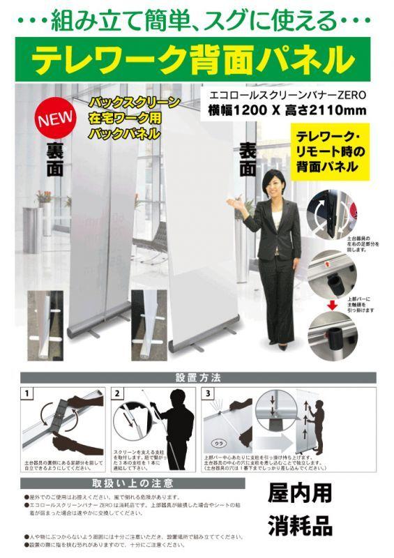 画像1: テレワーク用背面パネル(受注生産品 お届けはご注文後7〜10日かかります)在宅ワーク用バックパネル (1)