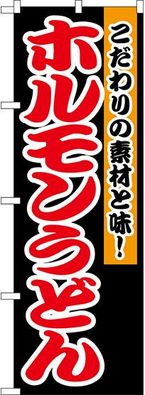 画像1: 【ホルモンうどん】のぼり旗 (1)