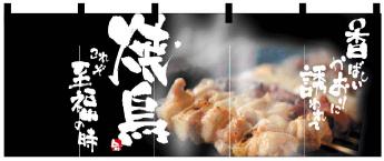 画像1: 【焼鳥】フルカラーのれん(受注生産品) (1)
