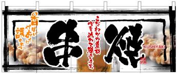 画像1: 【串焼】フルカラーのれん(受注生産品) (1)