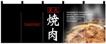 画像1: 【炭火焼肉】フルカラーのれん(受注生産品) (1)