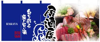 画像1: 【居酒屋】フルカラーのれん(受注生産品) (1)