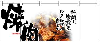 画像1: 【焼肉】フルカラーのれん(受注生産品) (1)